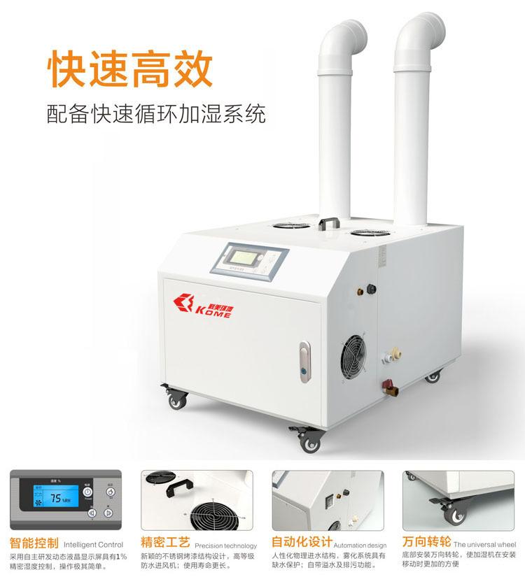 超声波加湿器纺织行业应用